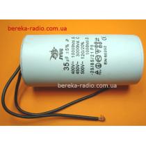35mF/450V +- 5% CBB-60  (45x93) (гнучкі виводи) JYUL