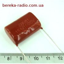 150 nF 1000V (5%) CBB-81