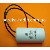 1.0mF/450VAC +-5% CBB-60 /25x65/ (гнучкі виводи) JYUL